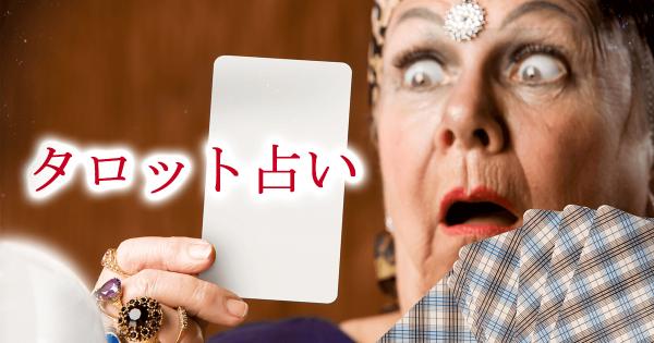 【カードが導くあなたの運勢は・・・】タロット占い