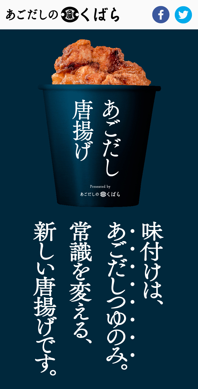 あごだし唐揚げサイト_TOP_0516