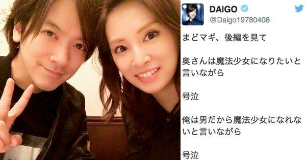 なにこの可愛い夫婦!DAIGOと北川景子夫妻のGWは「アニメ号泣祭り」