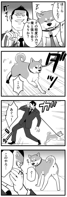 犬とゴリラ7