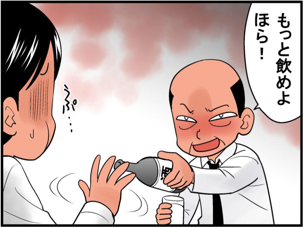 お酒罰11