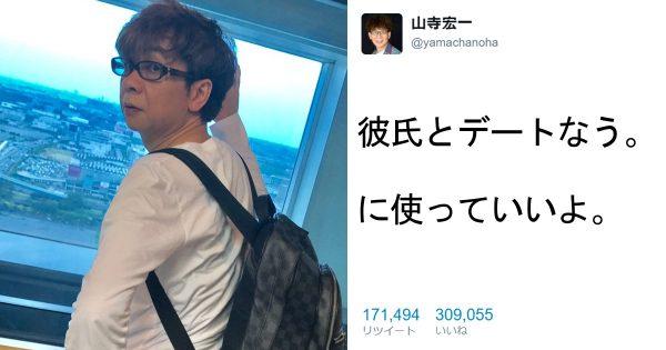 山ちゃんが彼氏に!?声優の山寺宏一さんの写真がネタ画像に最適だと話題騒然