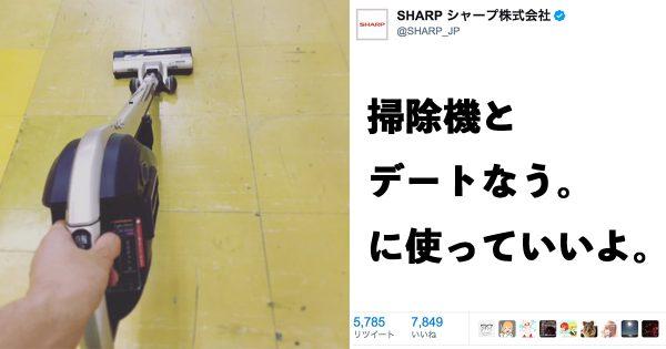 シャープ、山ちゃんのあの画像をパロる。「掃除機とデートなう。に使っていいよ。」