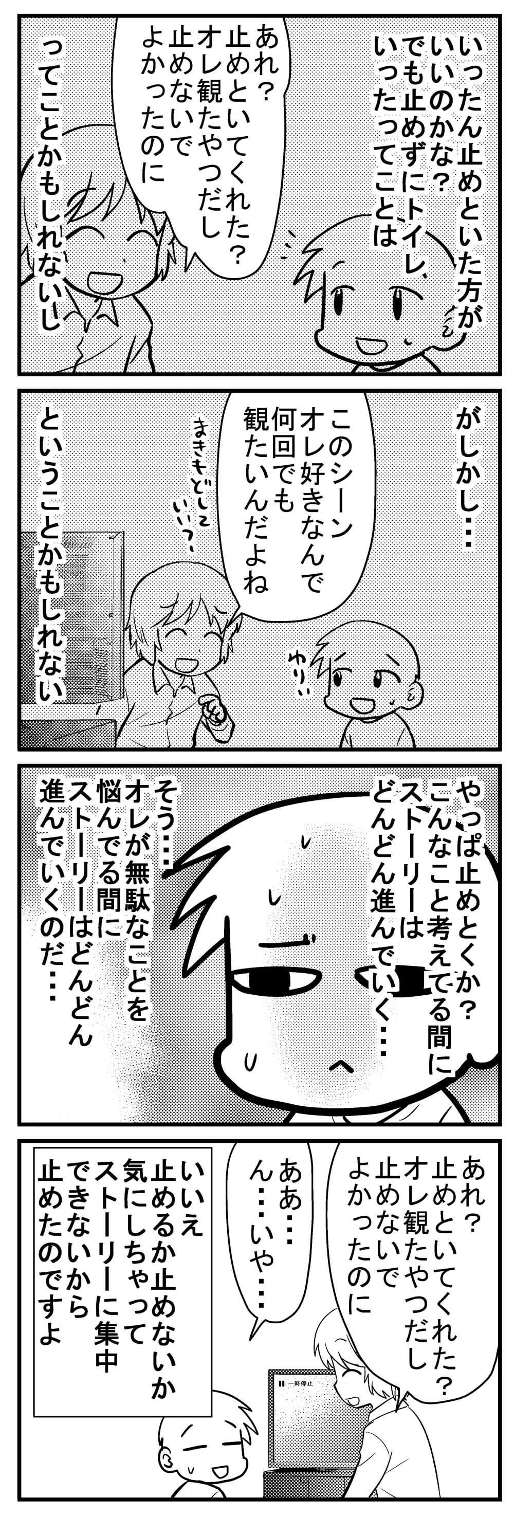 深読みくん144-4