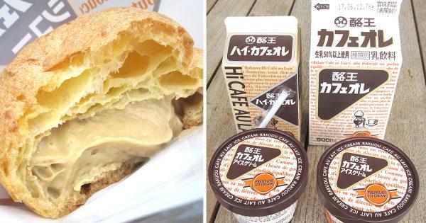 福島の味が他県で大流行!酪王カフェオレのアイス&シュークリームにほっぺた落ちる