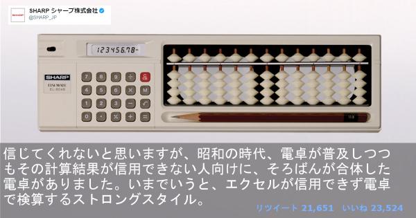 【そろばん電卓⁈】便利かはさておき、圧倒的なビジュアルの変わり種グッズ9選
