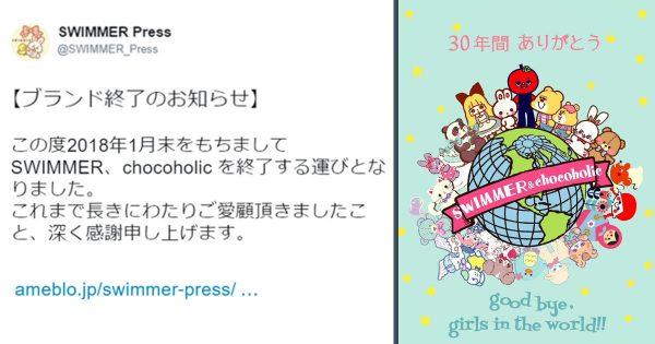 【悲報】女子に人気の雑貨ブランド「SWIMMER」が2018年1月末で終了
