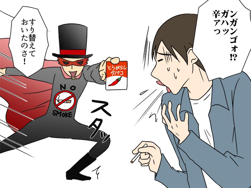 タバコ0004