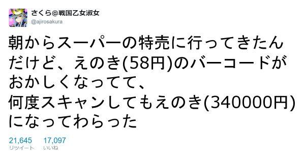 エノキが34万円!? 良心的価格にあらずな商品 8選
