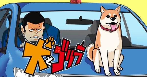【モテたい刑事と伝説になりたい刑事】 犬とゴリラ 第4話