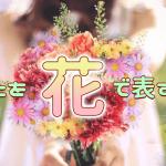 【もしあなたが花になったら・・・】あなたを花に表すと?診断