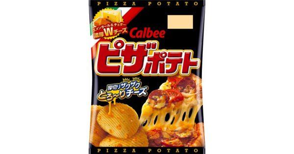 【速報】待望の復活!あの人気ポテトチップス「ピザポテト」が帰ってくる!?