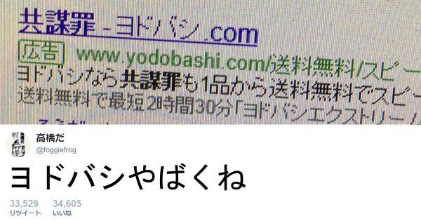 【誰でも知ってる良いお店】やっぱり凄いぞ!ヨドバシカメラ 9選