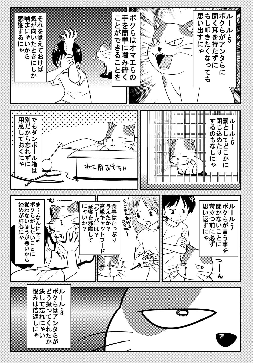 猫の十戒-3