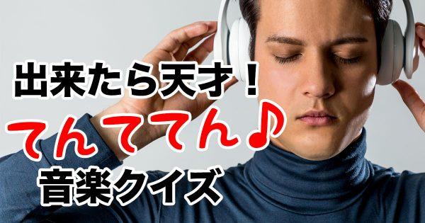 【激ムズ】真の音楽好きにしかわからない!てんててんクイズ