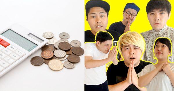 【生き抜け!】お金がなくても生きていける方法11選