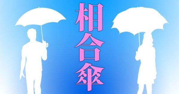 【胸キュン!】好きなあの子と相合い傘する方法11選
