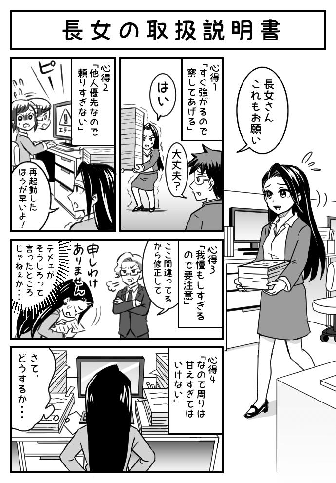 01_修正-2