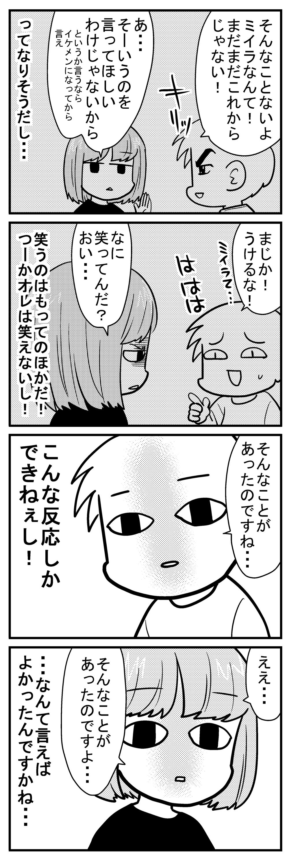 深読みくん142-2