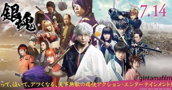 明日7月14日公開!実写版映画『銀魂』のあらすじやキャストを予習!