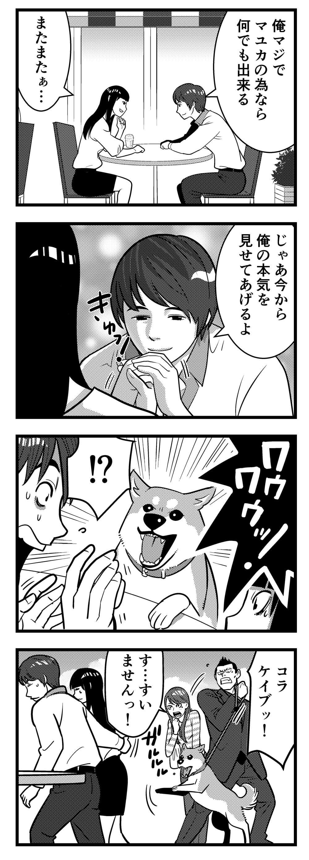 犬ごり6_019