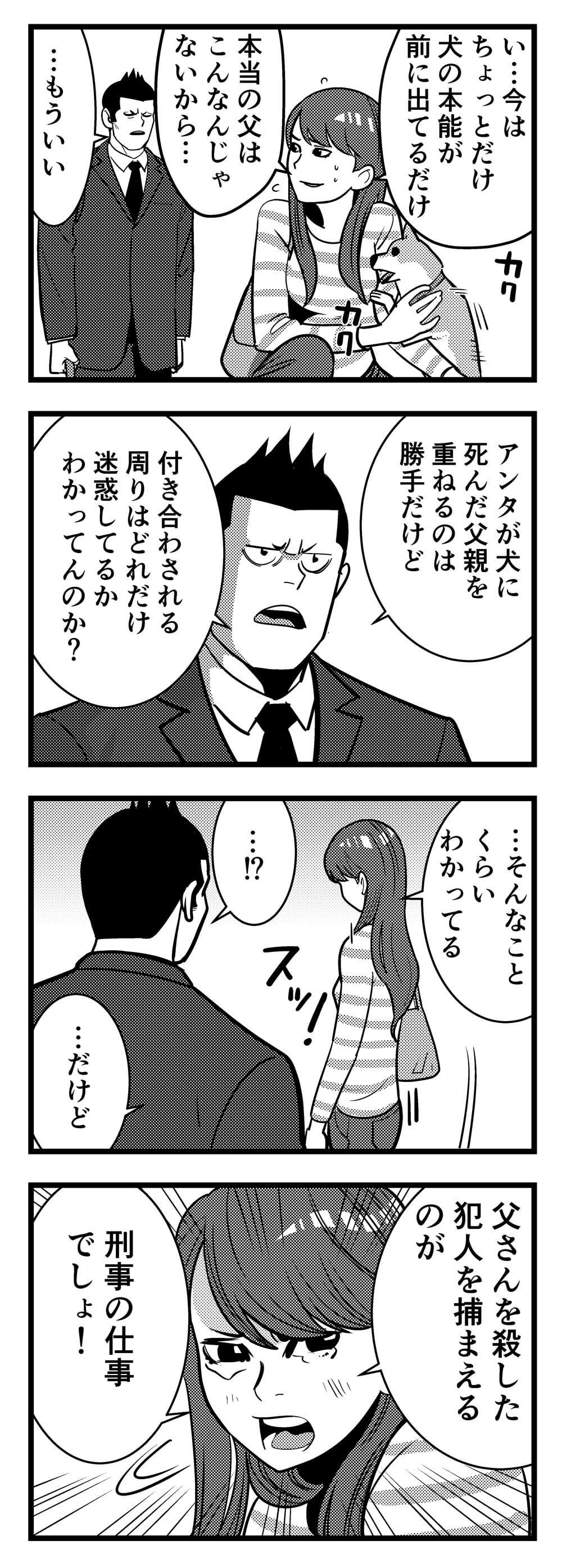 犬ごり6_020