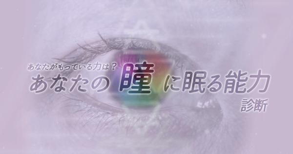 【使いこなしていますか?】あなたの瞳に眠る能力診断
