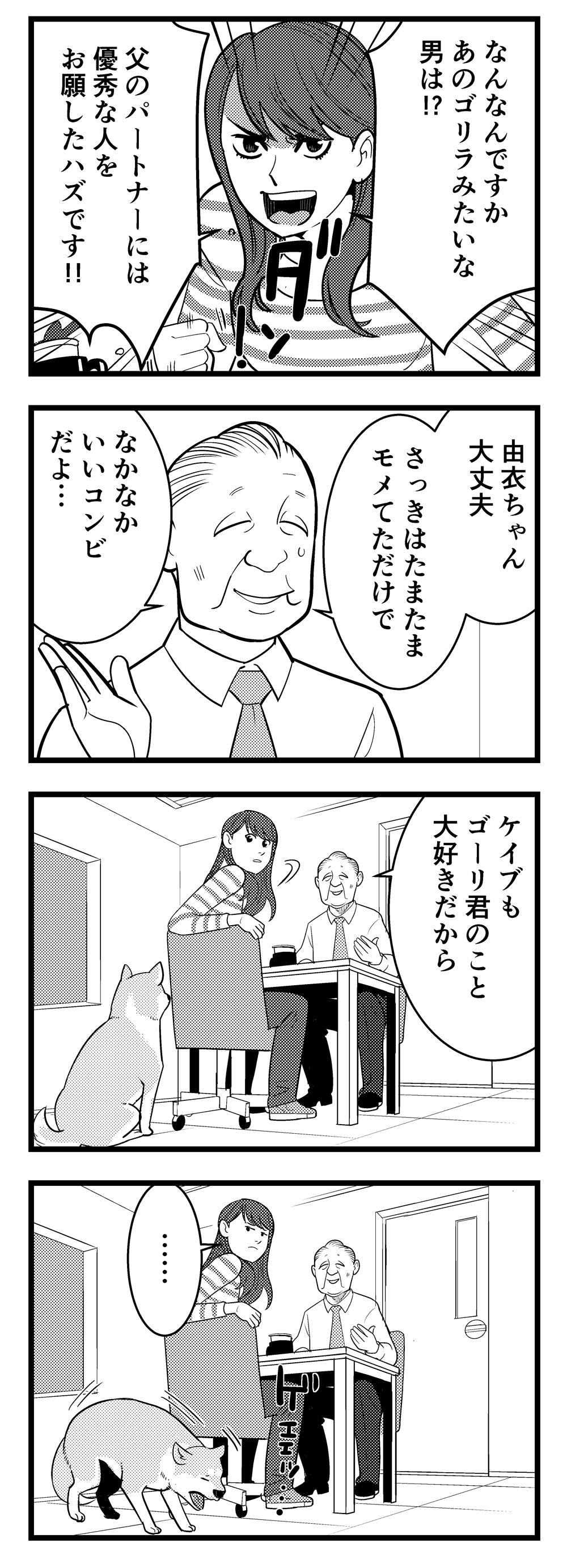 犬とゴリラ3-01
