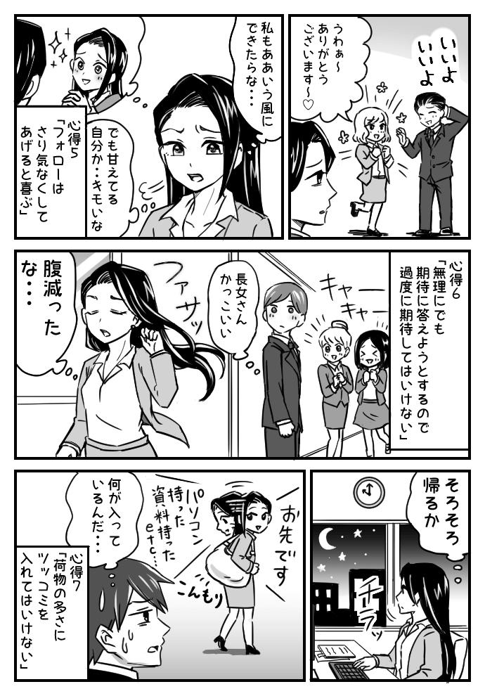 02_修正-2