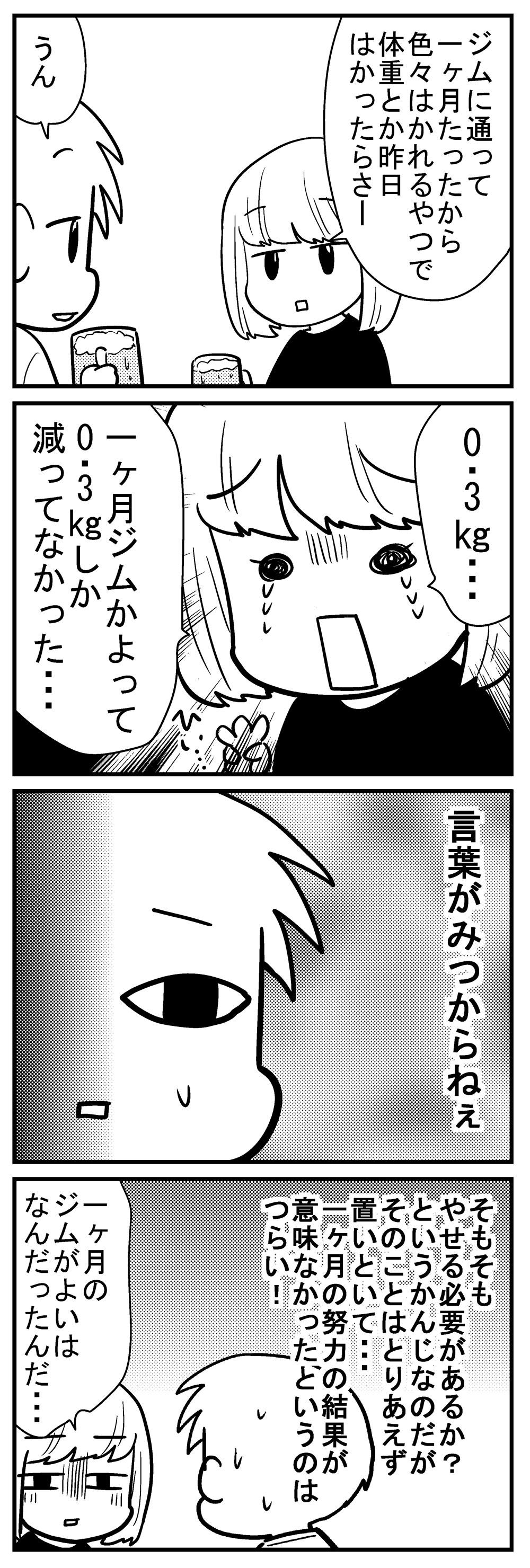 深読みくん145-1