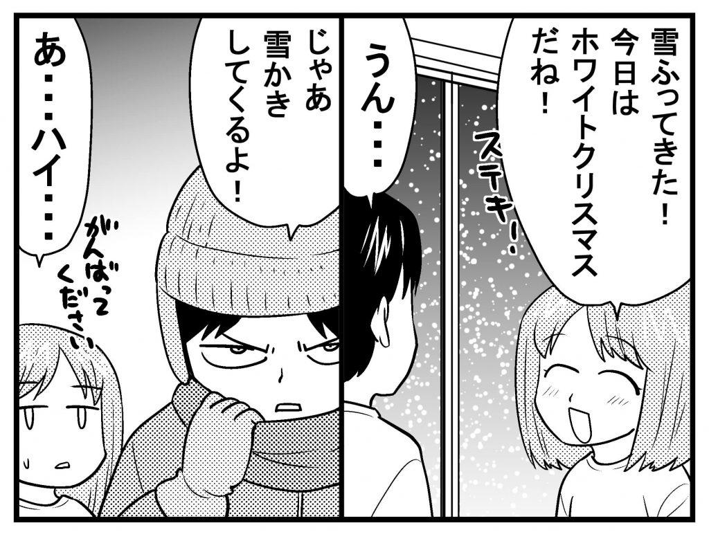 北海道が日本の50%を制圧-4