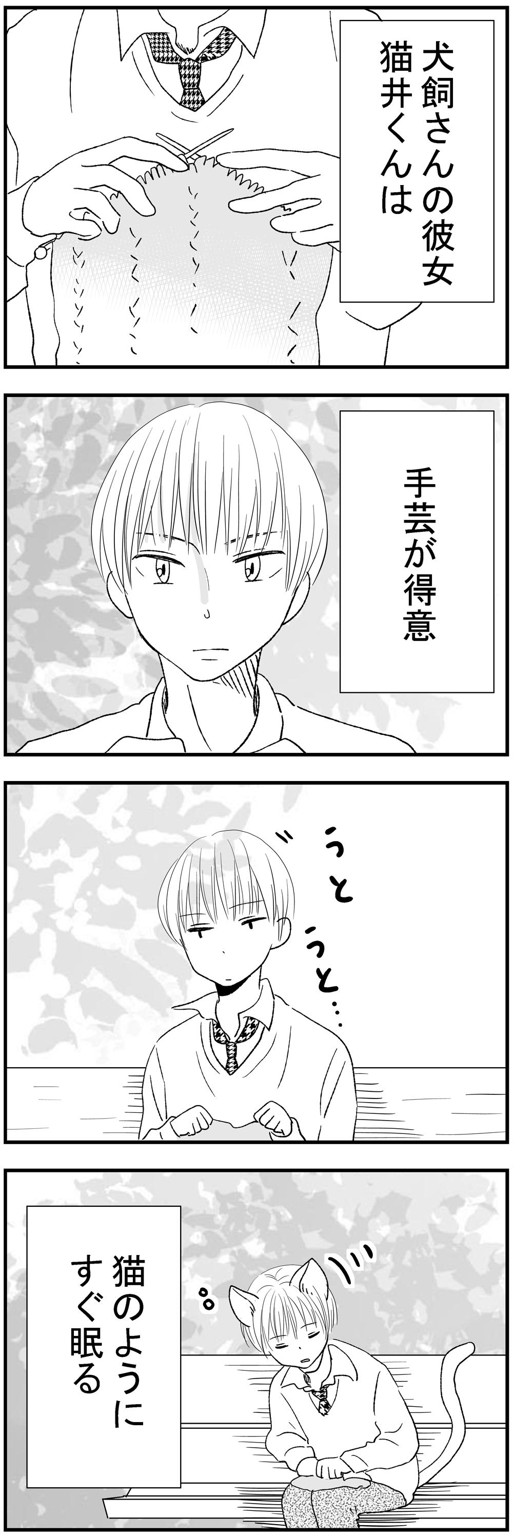 【イヌカノ】1-2