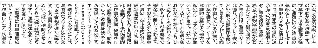 新聞原稿_横読み部分