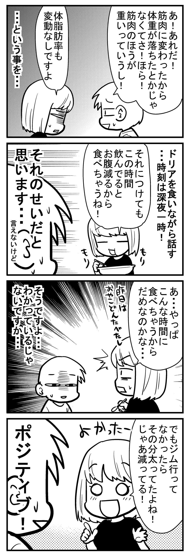 深読みくん145-2