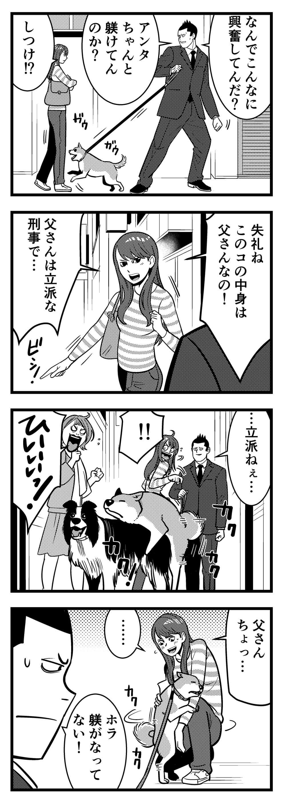 犬ごり6_019-2