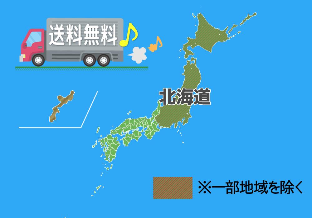 北海道が日本の-2