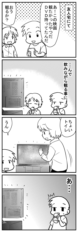 深読みくん144-3