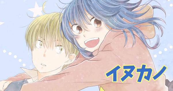 【二人のアンバランスな恋愛模様にドキドキ?!】イヌカノ 第1話