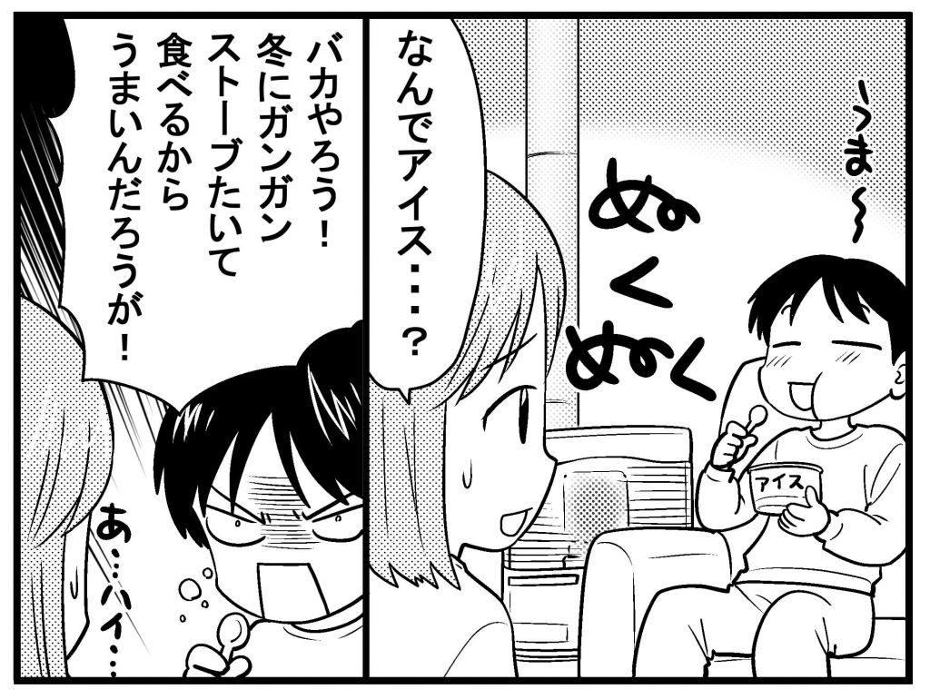 北海道が日本の50%を制圧-7