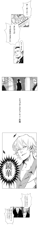 縦読み-1