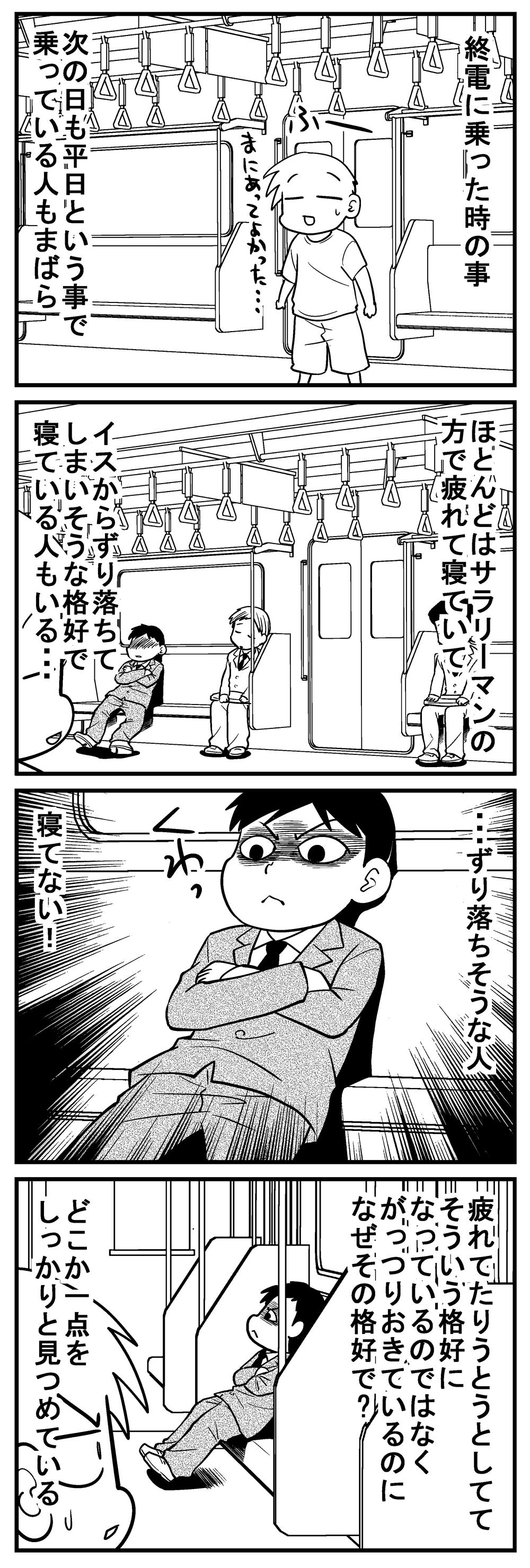 深読みくん143-1