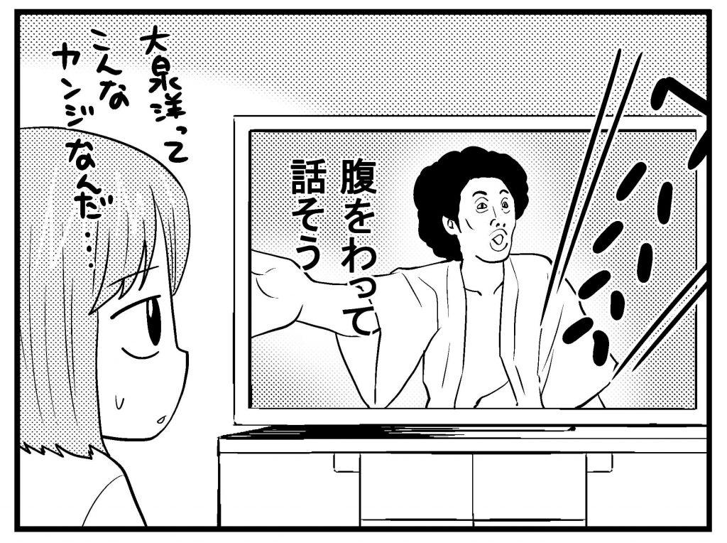 北海道が日本の50%を制圧 -3