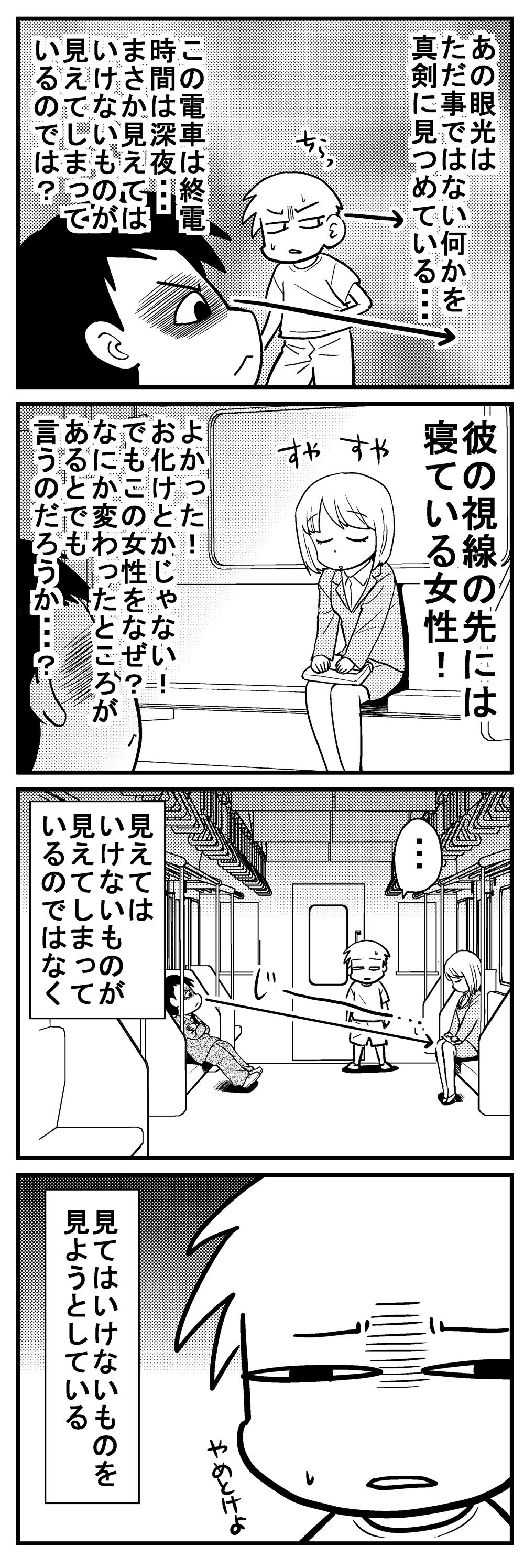 深読みくん143-2