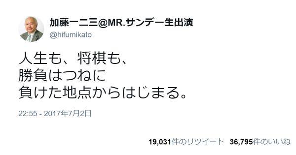惜しくも負けた藤井四段に対して、大先輩ひふみん(加藤一二三)のコメントがアツい!