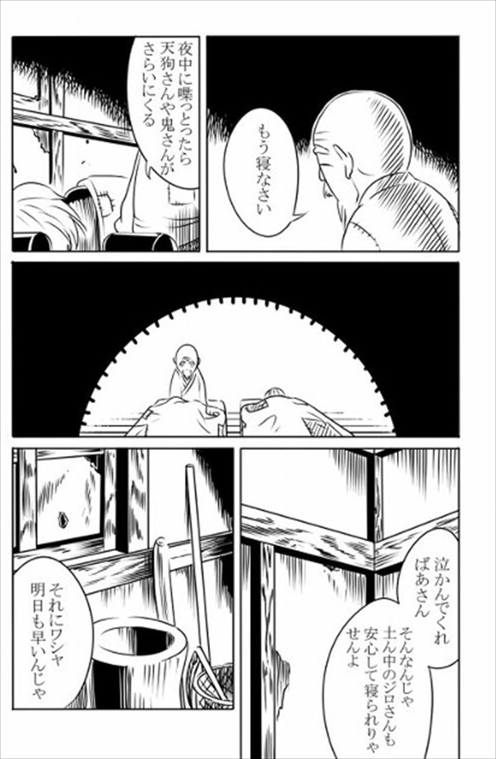 momotaro_7_R