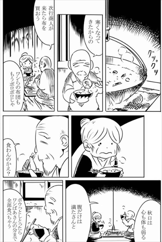 momotaro_3_R
