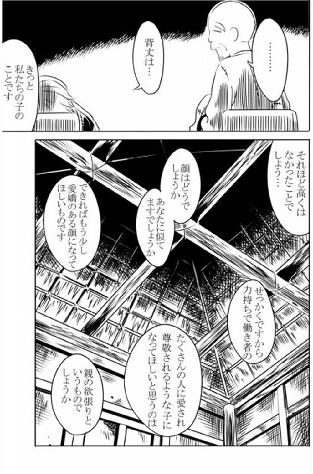 momotaro_6_R