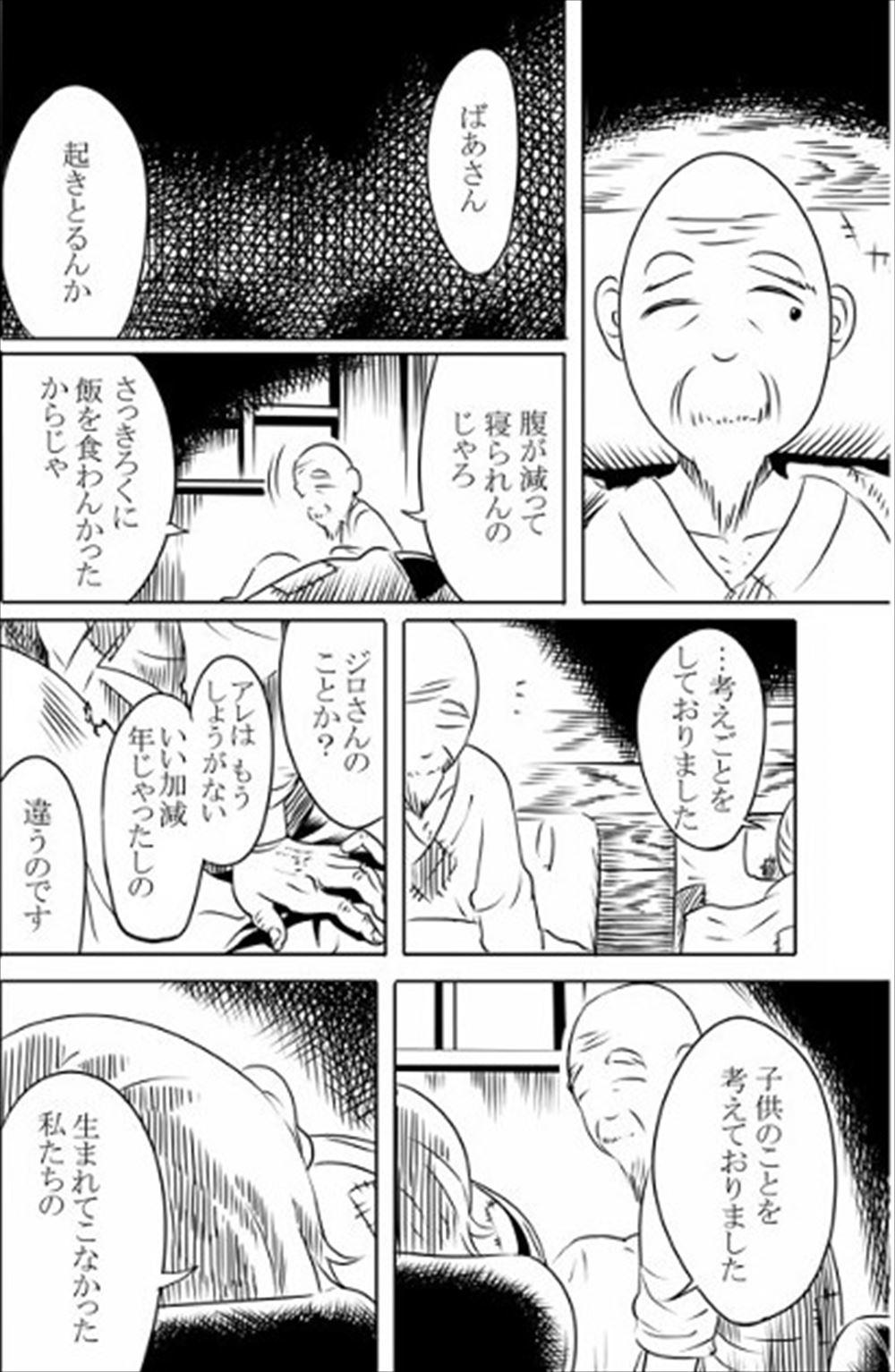 momotaro_5_R