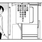 【こういうニュースも広まってほしい】電車で目が不自由な人が乗ってきたときのお話