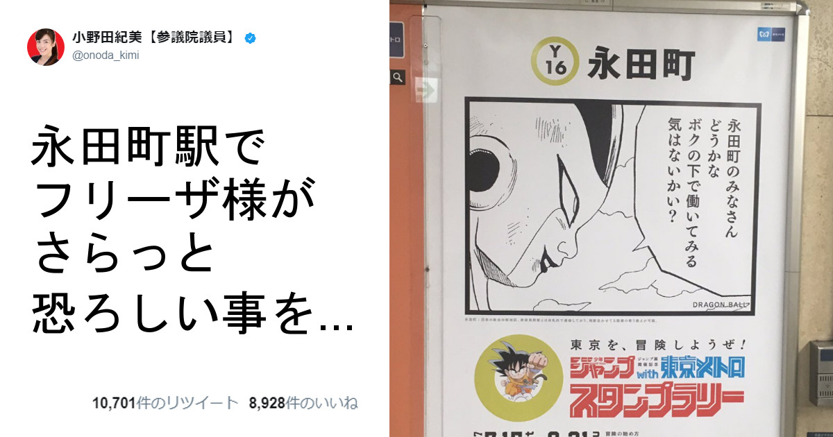 画像 少年ジャンプと東京メトロのコラボ! 特色出すぎな駅ごとに作られたポスター10選